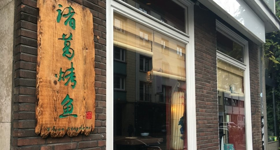 Asian restaurant frontage